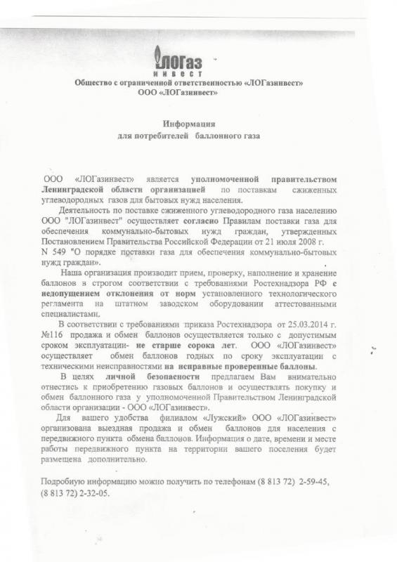 информация ЛО Газинвест_1
