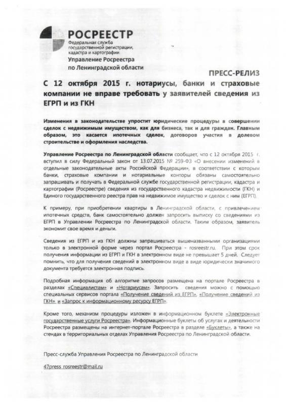 информация росреестра_1