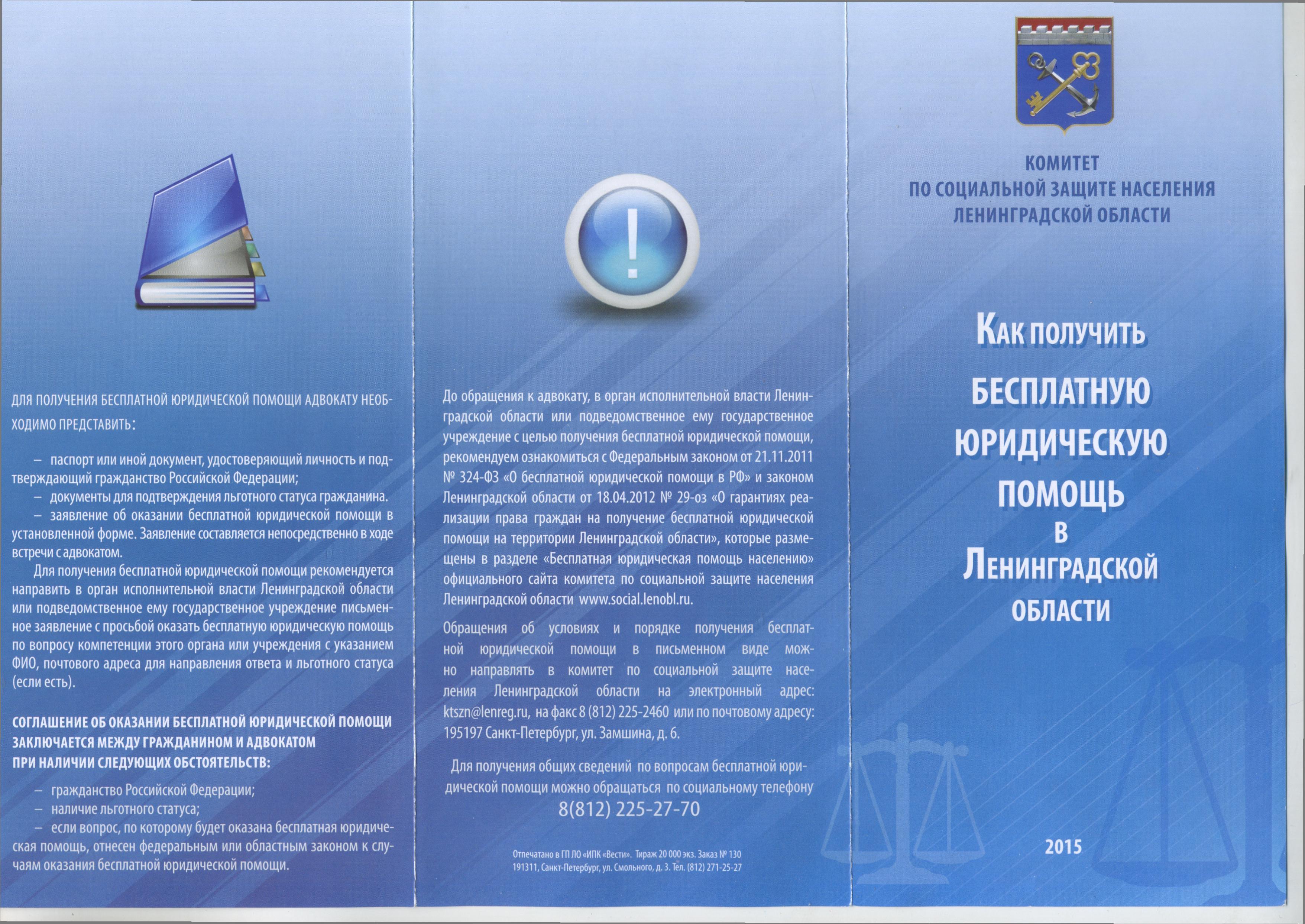 как получить бесплатную юридическую помощь в Ленинградской области - 0002