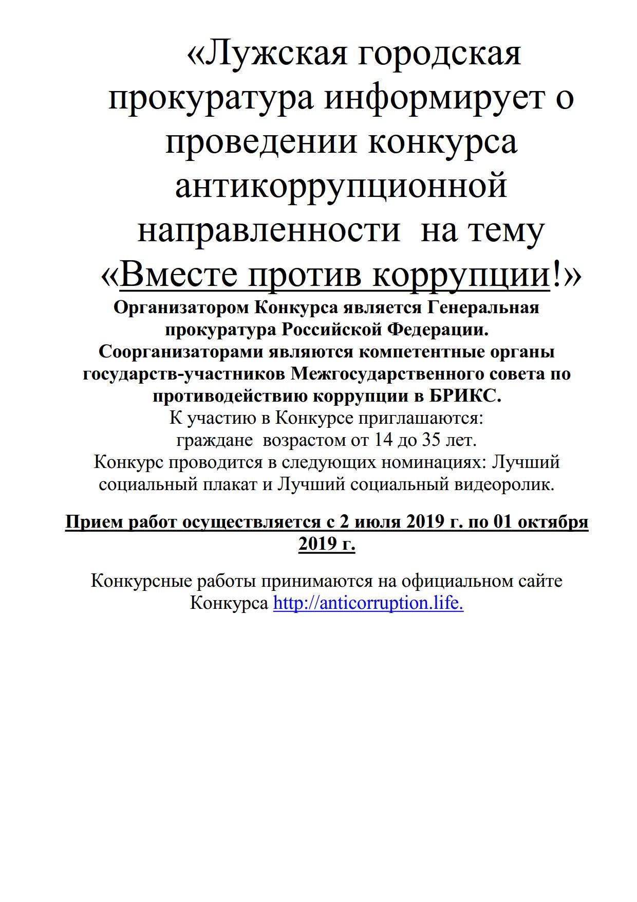 конкурс ВМЕСТЕ ПРОТИВ КОРРУПЦИИ_1